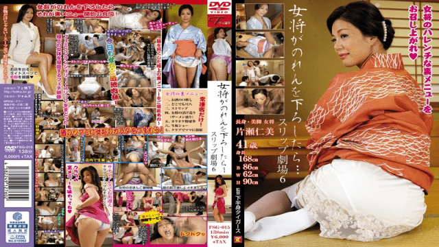 Jams FSG-015 Katase Hitomi When The Landlady Is Down The Goodwill Slip Theater - Jav HD Videos