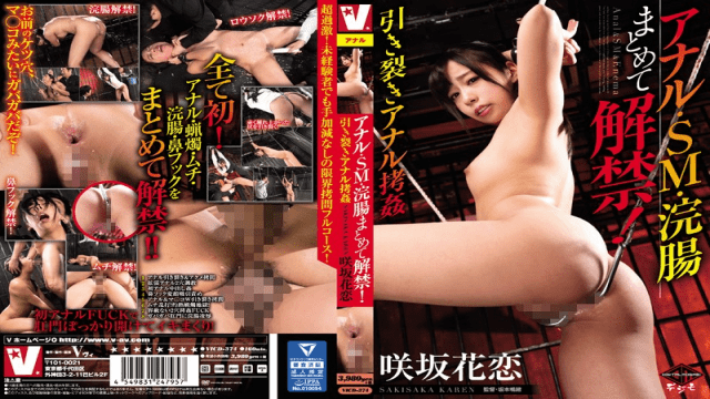 V VICD-374 Karen Sakisaka Anal SM Enema Is Banned!Tearing Anal Torture Sakisaka Koi Love - Jav HD Videos