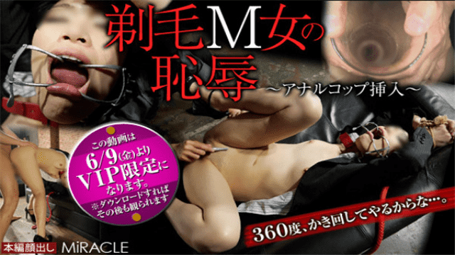 SM-miracle 0856 Chihiro Shaving M women's shame insert anal cup - Jav HD Videos