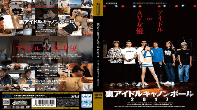 FHD Hmjm HMNF-050 Back Idol Cannon Ball 2017 - Jav HD Videos