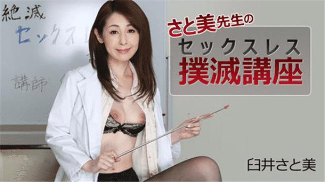 HEYZO 1517 Satomi Usudi Sexless Eradication Course - Jav HD Videos
