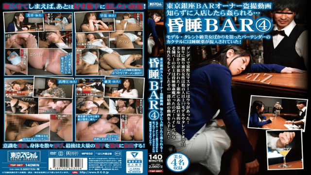 TokyoSpecial TSP-387 Jav Amateur Tokyo Ginza BAR Owner Voyeur Videos If You Enter The Store Without Knowing It, You Will Be Fucked - Jav HD Videos