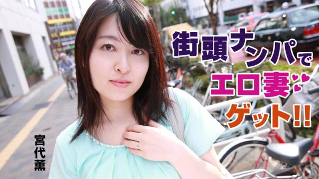 [Heyzo 0744] Kaoru Miyashiro Fishing a Married Woman on the Street - Jav HD Videos