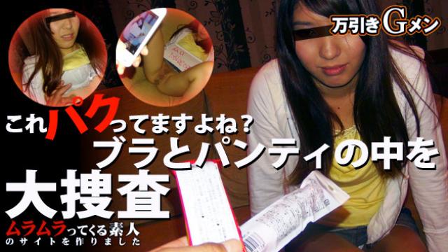 Muramura 082715_274 Rie - Japanese Porn Movies - Jav HD Videos