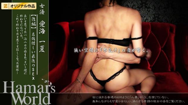 [Heyzo 0150] Ichika Aimi Hamar's World Part 3 -The last Sex- - Jav HD Videos