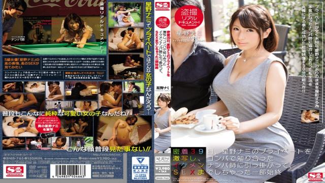 S1No1 Style snis-765 Nami Hoshino Real Voyeur Documentary! Intimate Report Filmed Over 39 Days - Jav HD Videos