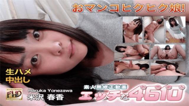 H4610 ori1562 cd1 HARUKA YONEZAWA - Jav HD Videos