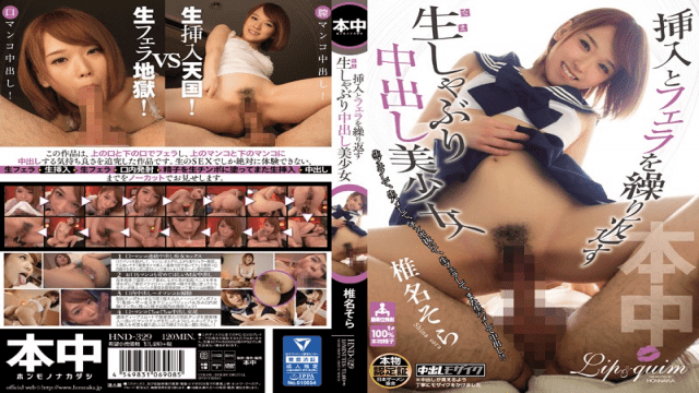 HonNaka HND-329 Sora Shiina Pretty Shiina Sky Out Of Insertion And In Sucking Raw Repeating The Blow - Jav HD Videos