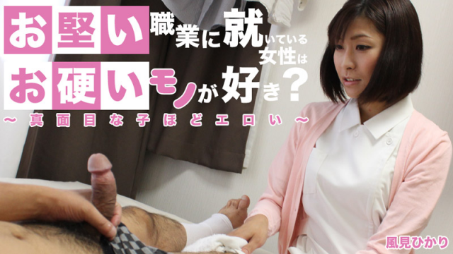 [Heyzo 0721] Hikari Kazami Cold Hard Nurse Loosens Up - Jav HD Videos