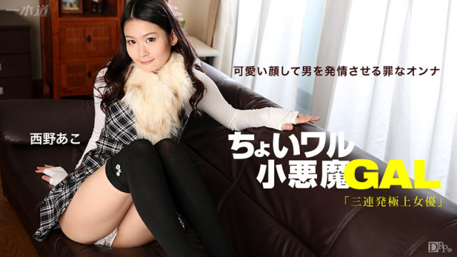 Caribbeancom 110316_003 Ako Nishino Best actress she can 3 volley - Jav HD Videos
