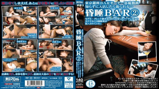 Tokyo Special TSP-378 AV Online Tokyo Ginza BAR Owner Voyeur Videos You Can Get Fucked If You Enter The Store Without Knowing The Way - Jav HD Videos