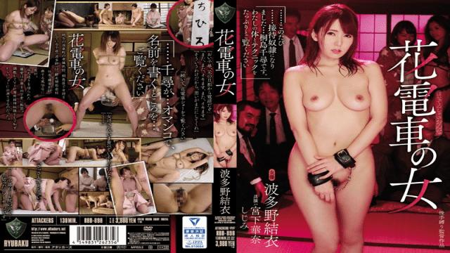 FHD Attackers RBD-898 Flower Train Woman Akane Mochida Yui Hatano Kana Miyashita - Jav HD Videos