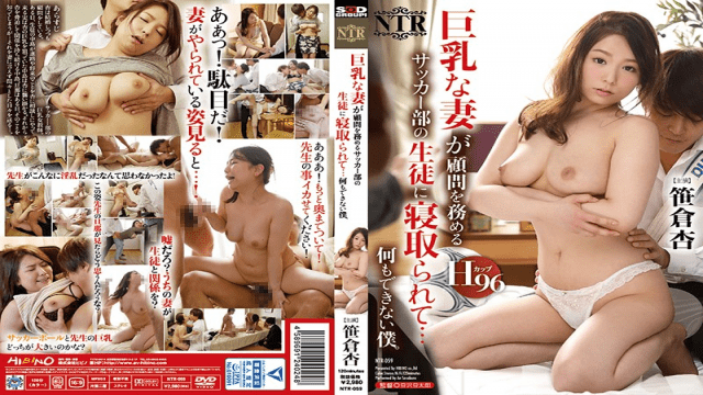 Hibino NTR-059 Anzu Sasakura My Wife Got Fucked By A Student In The Soccer Team She Advises... I Cant Do Anything About It. - Jav HD Videos