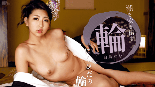 Caribbeancom 122913-510 Yuna Shiratori Uncensored Collection HD Quality a ring of meat folds this year's kanji is - Jav HD Videos