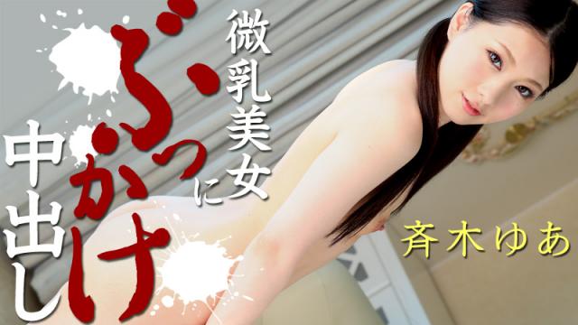 [Heyzo 0489] Yua Saiki Flat-chested beauty getting creampie  - Jav HD Videos