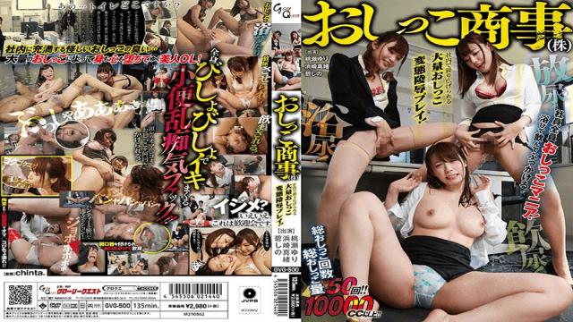 GloryQuest GVG-500 FHD Piss Company Limited Megumi Shino Mao Hamasaki Yuri Momose - Jav HD Videos