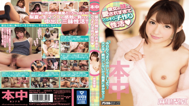 HonNaka HND-407 FHD Rika Mari Too Loved By Her Sister Secretly Making A Child Secretary - Jav HD Videos