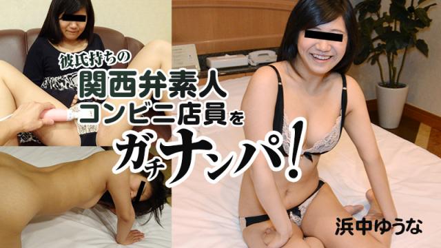 [Heyzo 1181] Yuuna Hamanaka Sex with an Amateur Girl - Jav HD Videos