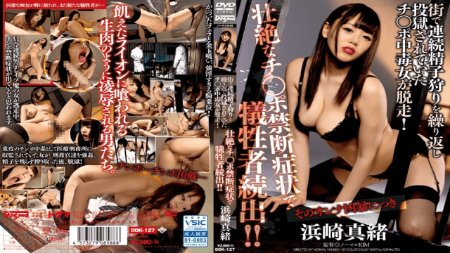 Dogma DDK-127 Mao Hamasaki Horny Semen-Addicted Slut Steals Mens Seed In Broad Daylight! This Sex-Starved Nympho Hunts One Hapless Victim After Another! - Jav HD Videos