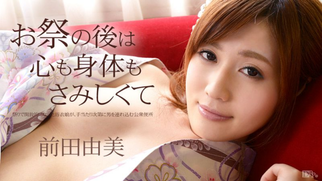 Caribbeancom 100314_704 - Yui Sakura - Asian Porn Videos Online - Jav HD Videos