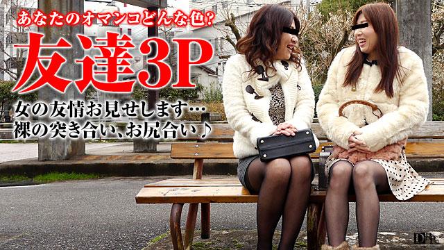 Pacopacomama 092216_169 - Momoka Inoue, Chika Sakazaki - Jav Porn Streaming - Jav HD Videos