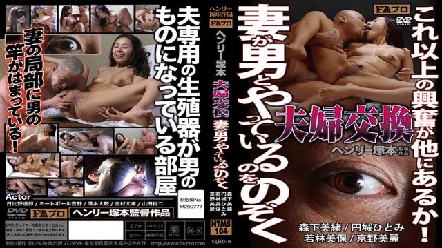 FAPro HTMS-104 Henry Tsukamoto Couple Exchange People Excluding Wives Doing With Men Miho Wakabayashi Hitomi Enjoji Mirei Kyono Mio Morishita - Jav HD Videos