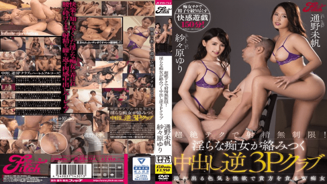 Fitch JUFD-714 Ejaculation Unlimited Transcendence Tech!Reverse 3P Club Gauze Hara Lily Cum That Obscene Slut Is Entangled Yuri Sasahara, Miho Tono - Jav HD Videos