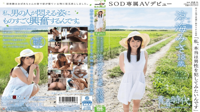 SODCreate SDAB-001 Misa Suzumi I Want To Really Committed A Male 18-year-old SOD Dedicating AV Debut - Jav HD Videos