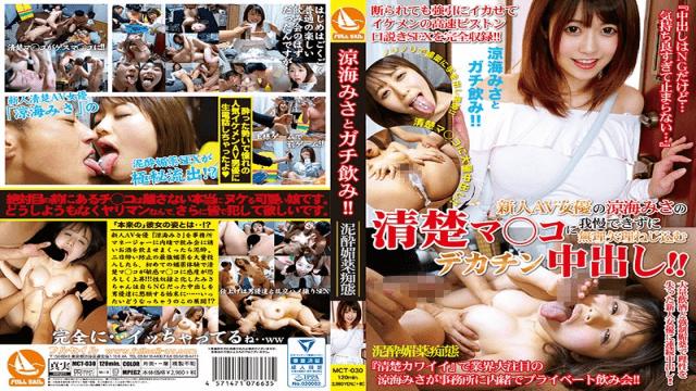 Prestige MCT-030 Misa Suzumi Misato Risa Drinking Drunkenness Aphrodisiacs - Jav HD Videos