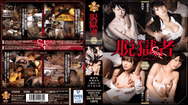 Attackers ATKD-248 FHD Jailbreak's Complete Edition Of 002 - Jav HD Videos