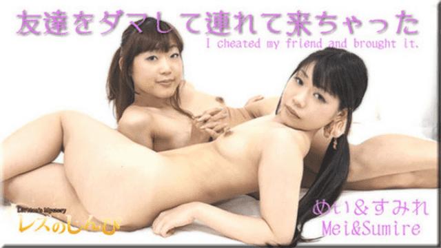 Lesshin n831 Sumire Lesbian shinpin n831 I brought you my friend and took me - Jav HD Videos