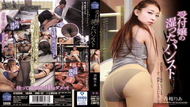 Attackers SHKD-752 Ria Kashii Received Lady's Moist Pantyhose - Jav HD Videos