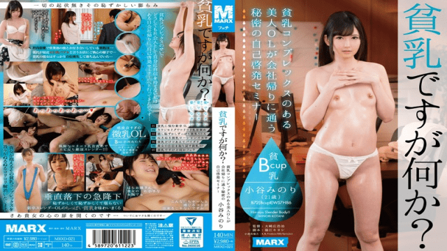MarxBrothers MRXD-021 Minori Otani Tits You, But Something?Beauty With Small Tits Complex OL Attend To After Work Secret Of Self-development Seminar - Jav HD Videos