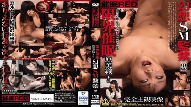 Saimin RED SRED-008 Miori Hara Jav BDSM Hypnotic RED Limit Hypnotic Mimaki Koizumi / Illusion SM Confiscation - Jav HD Videos