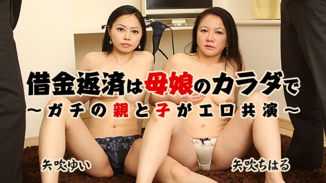 [Heyzo 1189] Chiharu Yabuki Yui Yabuki No Money, Only Pussy -Sex for Debt- - Jav HD Videos
