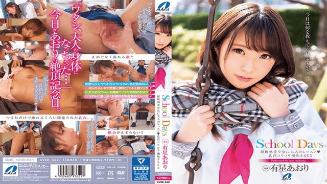 MaxA XVSR-362 School Days Azure Arima Ultra Sensitive Sensitive Girl Adult Lesson Nipple Koricoli Squirting SEX - Jav HD Videos