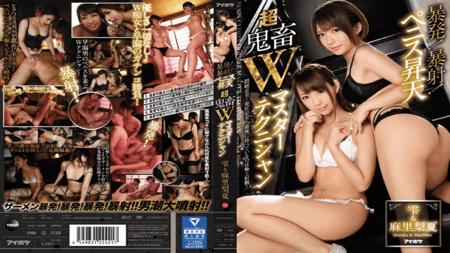 IdeaPocket IPX-067 Rika Mari Tear premature ejaculation thoroughly, ejaculation management! Immediately throw in full throttle and treat it as licking - Jav HD Videos