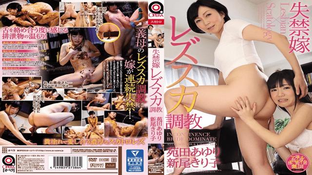 OPERA OPUD-288 Incontinence Masters Lesbian Girls Training Ayuri Nenda Noriko Shinobu - Jav HD Videos