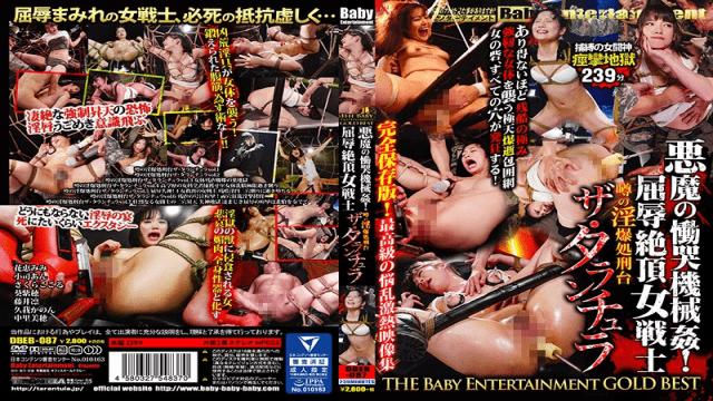 BabyEntertainment DBEB-087 Devil's Wailing Machine Humiliation Cum In Female Warrior Rumored Ancestry Execution Platform - Jav HD Videos