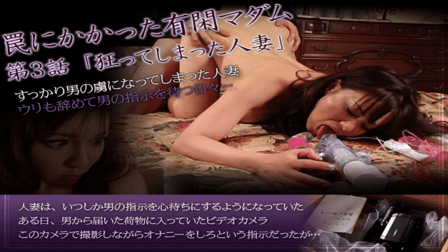 Jukujo-club 6694 Yuuki Tsukamoto An Entrapped Madam  Part3 quotA Collapsed Wifequot Jukujo Club - Jav HD Videos