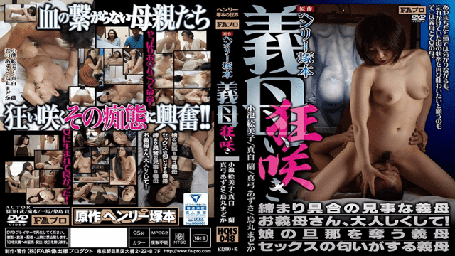 FA Pro HQIS-048 Japanese AV Idol Mr. Henry Tsukamoto Original Mother in law Mother-in-law Mischievous Mother in law As Grown up Mother in law Who Takes Away Her Daughter is Husband Mother in law Who Smells Of Sex - Jav HD Videos