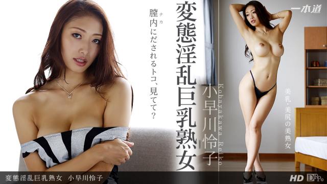 1Pondo 102513_685 Kobayakawa Reiko - Transformation Nasty Busty MILF - Jav HD Videos