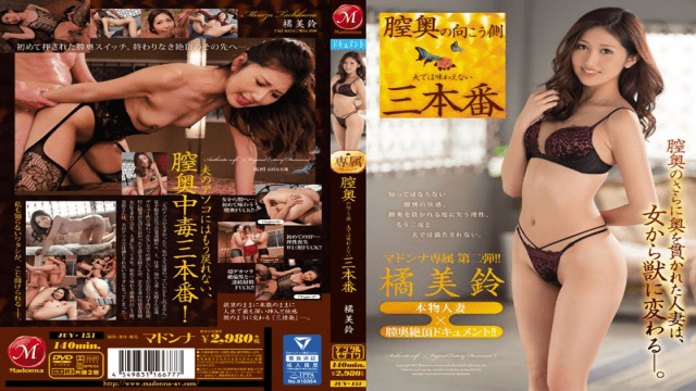 MADONNA JUY-151 FHD Misuzu Tachibana Not Taste The Other Side Husband Of The Vagina Interior Three Production - Jav HD Videos