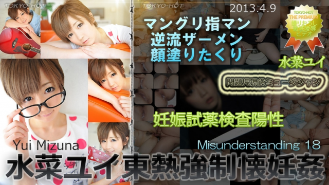 [TokyoHot n0839] Misunderstanding 18 - Jav Uncensored - Jav HD Videos