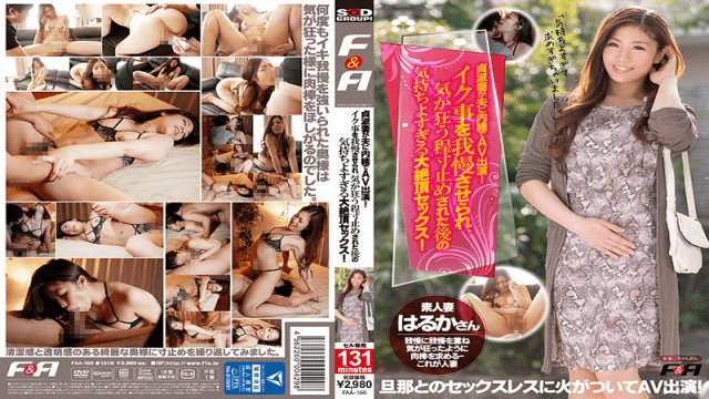 Japan Videos F&A FAA-160 Charaju's wife tells her husband secretly AV! It is made to endure Iku, and it is too comfortable cum sex after feeling crazy enough to stop it