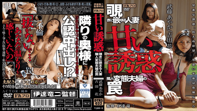 Japan Videos FA Pro DTRS-032 Sweet Temptation A Married Woman Hooked On Peeping My Neighbor Fell For The Perverted Couple Trap Hana Yoshida, Ayaka Mutou