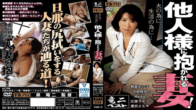 Japan Videos FA Pro RABS-036 For Her Husband, For Her Life...The Wife Fucked By Others!