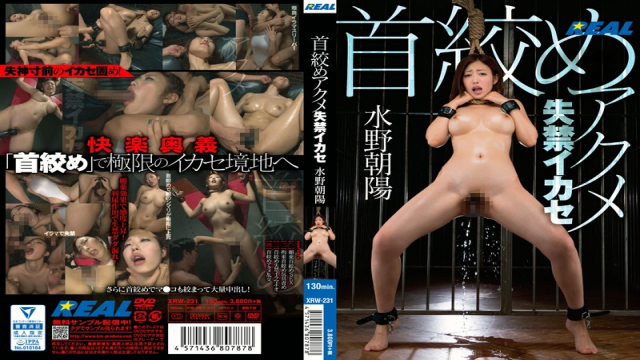 KM Produce XRW-231 Asahi Mizuno Choked, Orgasming and Wetting Herself - Jav HD Videos