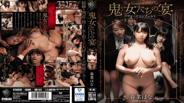 Jav Videos Attackers RBD-819 Ogress' Party Lovers Concerto Hana Haruna