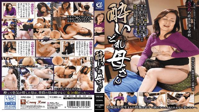 Mellow Moon CRZ-004 Drunken Mother Yuri Takahata, Fumie Osato, Yuriko Makizono - Jav HD Videos